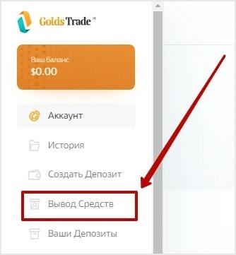 Вывод средств в Golds Trade
