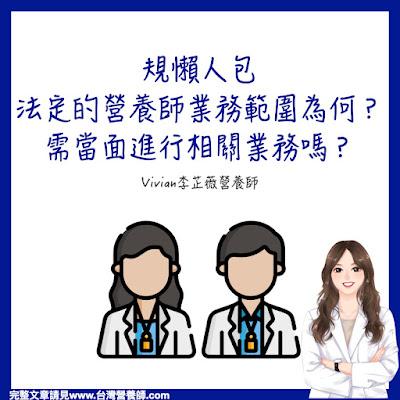 台灣營養師Vivian【法規懶人包】法定的營養師業務範圍為何?營養師需當面進行業務嗎?