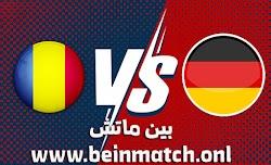 موعد مباراة ألمانيا ورومانيا اليوم بتاريخ 08-10-2021 تصفيات كأس العالم 2022 أوروبا