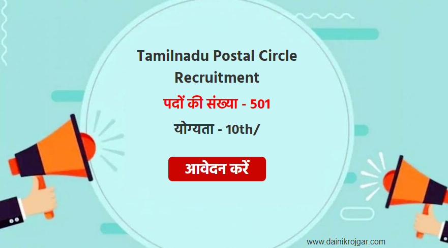 Tamilnadu Postal Circle Postman & Mail Guard 501 Posts