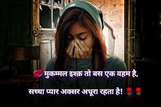 Best hindi shayari for Love hindi and english