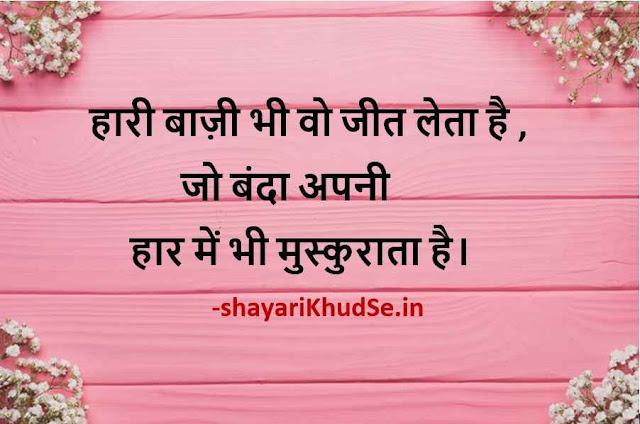 motivational thoughts in Hindi with pictures download, motivational thoughts in Hindi with pictures for students