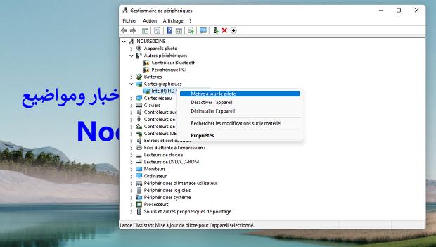 تحديث برنامج تشغيل الرسومات بشكل صحيح في نظام التشغيل Windows 11