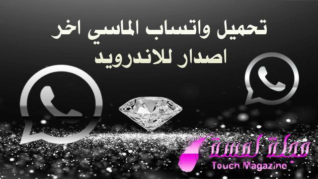 تحميل واتساب الماسي اخر اصدار للاندرويد Diamond WhatsApp apk
