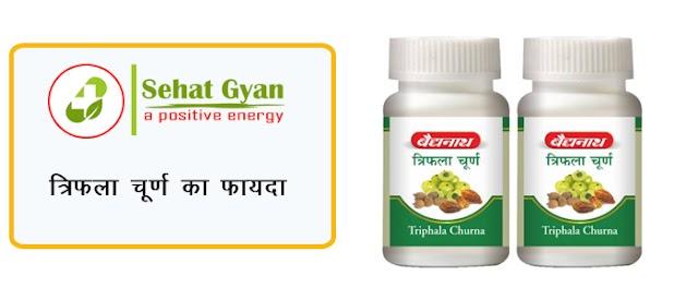 त्रिफला - Benefits of Triphala