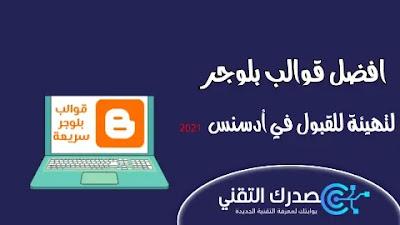 افضل قوالب بلوجر 2021 العربية والأجنبية
