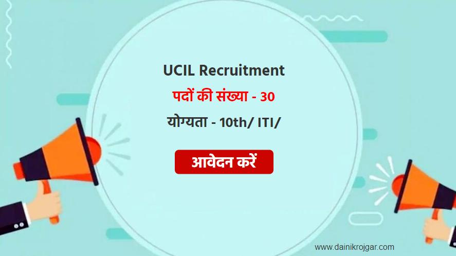 UCIL Trade Apprentice 30 Posts