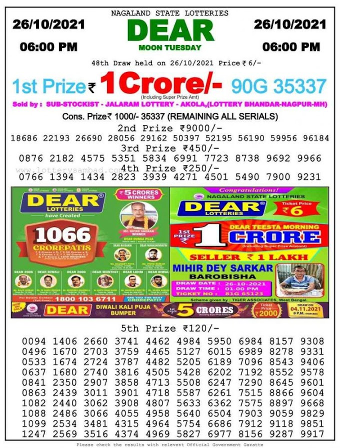 West Bengal State Lottery 6PM Today Result 26.10.2021 West Bengal Lottery