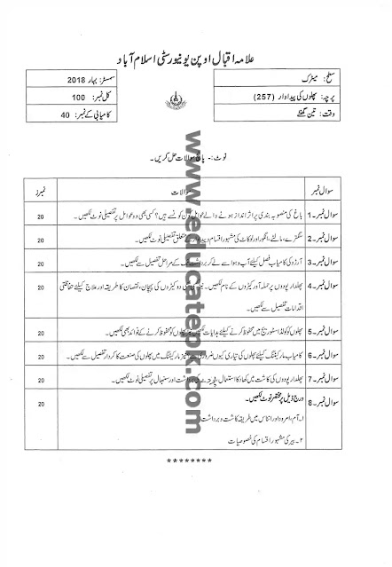 AIOU Old Paper 257 Spring 2018