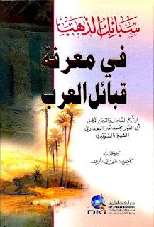 كتاب سبائك الذهب pdf في معرفة قبائل العرب - محمد امين سويدي