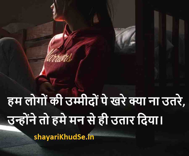 Good Thoughts in Hindi with images, good thoughts in hindi for whatsapp status download, good thoughts in hindi status download