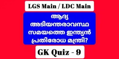 LGS Main 2021 / LDC Main 2021 Previous and Expected GK മുൻവർഷ ചോദ്യങ്ങൾ Quiz - 9