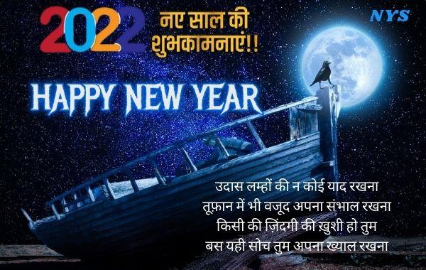 New-Year- Love-Shayari   Happy-New-Year-love-Shayari-2022-Images-Photo-Wallpaper-HD-Download