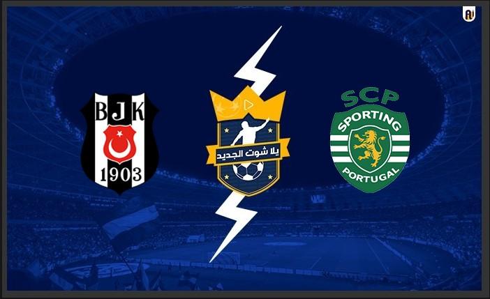 مشاهدة مباراة بشكتاش وسبورتنج لشبونة بث مباشر اليوم يلا شوت في دوري ابطال اوروبا