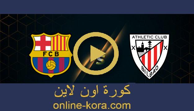 مشاهدة مباراة برشلونة واتلتيك بلباو بث مباشر21-08-2021 الدوري الاسباني
