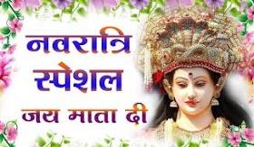 जय माता दी बोल चली आएगी भवानी भजन Jay Mata Di Bol Chali Aaegi Bhavaani Lyrics - Raju Mehra