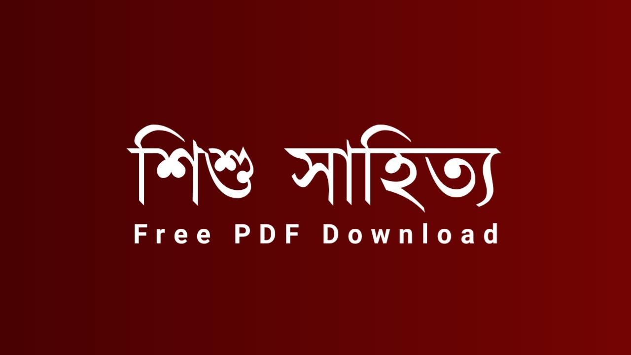 Free Assamese Books PDF Download