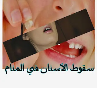 تفسير سقوط الأسنان في المنام للمتزوجة بالتفصيل