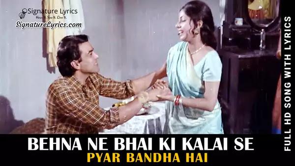 Behna Ne Bhai Ki Kalai Se Pyar Bandha Hai Lyrics - Resham Ki Dori | Raksha Bandhan Song