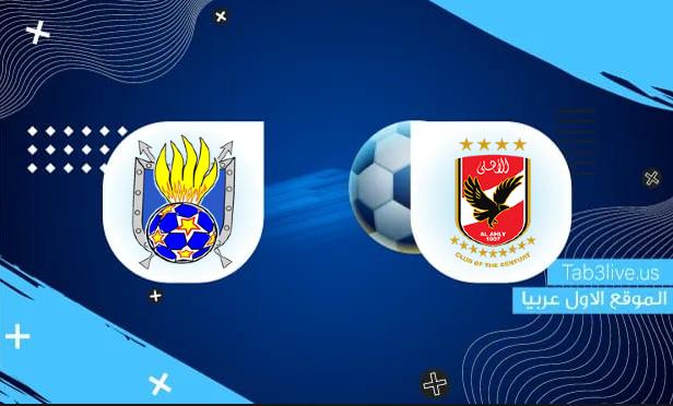 نتيجة مباراة الأهلي وجيندارميري ناشونال اليوم 2021/10/23 دوري أبطال إفريقيا