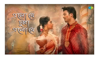 Elo Re Dugga Elo Re Lyrics (এলো রে দুগ্গা এলো রে) Raj Barman | Madhuraa-Durga Puja Song.