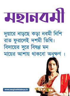 মহানবমী