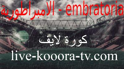 الامبراطورية للبث المباشر لمباريات اليوم حصري لايف embratoria