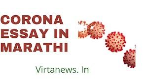 कोरोना व्हायरस वर मराठी निबंध  10 lines on coronavirus in Marathi