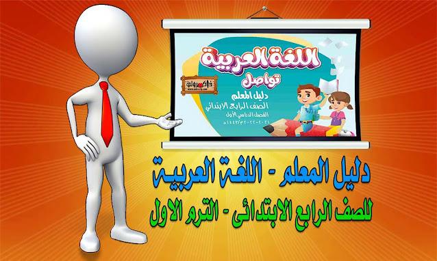 تحميل دليل المعلم للصف الرابع الابتدائي لغة عربية 2022 الترم الاول