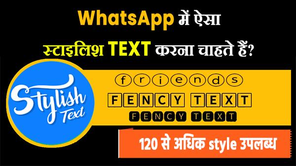 Best WhatsApp Stylish Text Maker App 2021