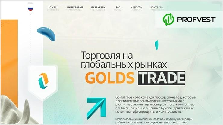 Golds Trade обзор и отзывы проекта