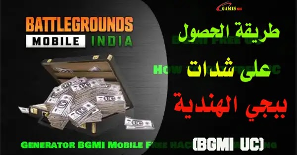 كيف احصل على UC في BGMI مجانا, شحن شدات BGMI مجانا, الحصول على شدات BGMI مجانا, كيف اشحن شدات BGMI, طريقة شحن شدات BGMI مجانا, الحصول على شدات_BGMI مجانا للاندرويد, شدات BGMI
