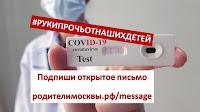 Offener Brief Moskauer Eltern