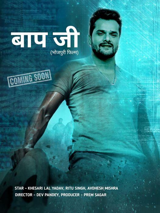 Baap Ji (2021) Bhojpuri 450MB HDTVRip 480p Download