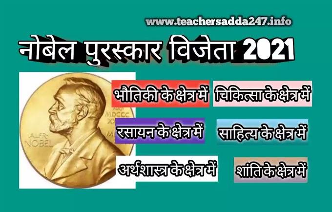 2021 के नोबेल पुरस्कार विजेता | Nobel prize winner 2021 in hindi