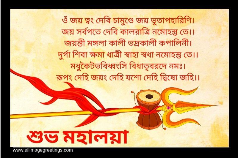 Subho Mahalaya wish image