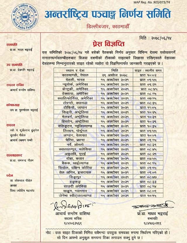 Dashain Tika Time - 2078