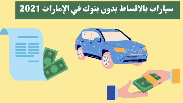 سيارات بالاقساط بدون بنوك في الإمارات 2021