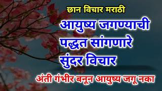 मराठी-सुविचार-सुंदर-विचार-स्टेट्स-सुविचार-good-thoughts-in-marathi-on-life-vb