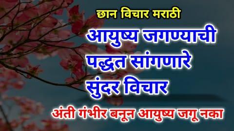 अती गंभीर बनून आयुष्य जगू नका | Sunder Vichar Marathi | Good Thoughts