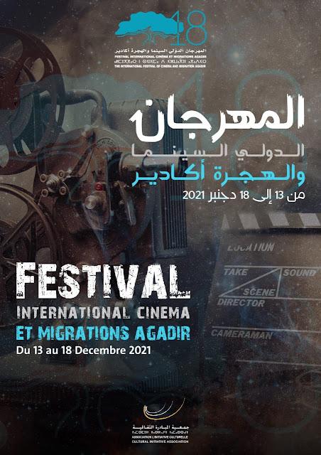 موعد الجمهور مع فعاليات الدورة 18 لمهرجان السينما والهجرة