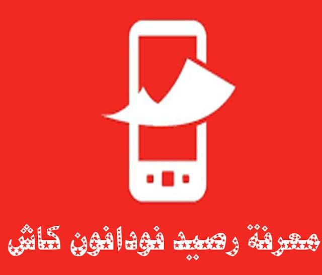 كود معرفة رصيد فودافون كاش مجانا 2022 وجميع أكواد Vodafone Cash لمعرفة الرصيد