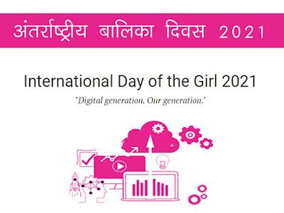 अंतर्राष्ट्रीय बालिका दिवस 2021 इतिहास थीम विषय  महत्व उद्देश्य  अंतर्राष्ट्रीय बालिका दिवस निबंध  Antarrashtriya balika  divas 2021