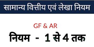 सामान्य वित्तीय एवं लेखा नियम (GF & AR)  नियम-1  से 4 तक