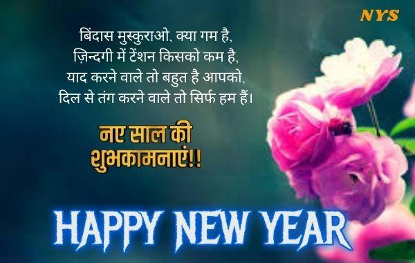 Happy-New-Year-2022-Shayari-Images-Photo-Wallpaper-HD-Download