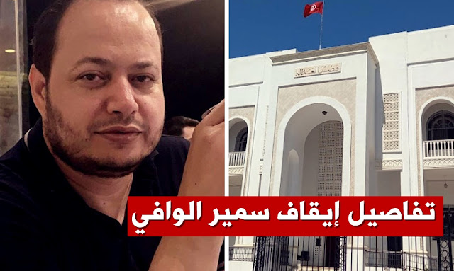 محامي سمير الوافي يكشف تفاصيل إيقافه - Détails de l'arrestation de Samir ElWafi