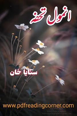 Anmol Tuhfa By Sanaya Khan - PDF Book