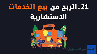 21.الربح من بيع الخدمات الاستشارية