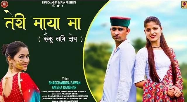 Teri Maya Maa (Kaiku Laagi Dosh) Song Mp3 Download - Bhagchandra Sawan, Anisha Ranghar