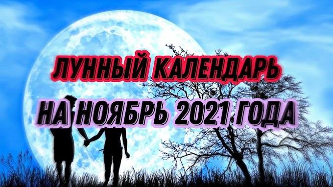 Подробный лунный календарь на ноябрь 2021 года